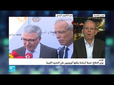 تونس: ما تفاصيل عملية ضبط أسلحة ينقلها أوروبيون على الحدود الليبية  - نشر قبل 2 ساعة