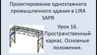 Проектирование одноэтажного промышленного здания в Lira Sapr Урок 16