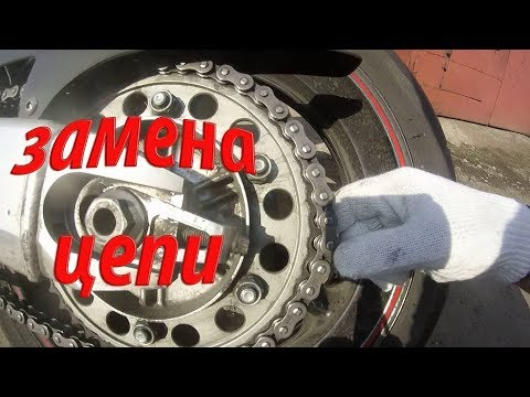 Замена цепи на мотоцикле