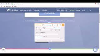 Заработок Биткоин(Bitcoin) на автомате с помощью программы Primedice