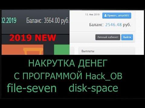 заработок в интернете ВЗЛОМ File-Seven и  Disk-Space HACK OB 2019 накрутка