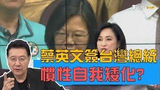 蔡英文以「台灣總統」簽賀文!自行變更國號沒資格連任?少康戰情室 20190709