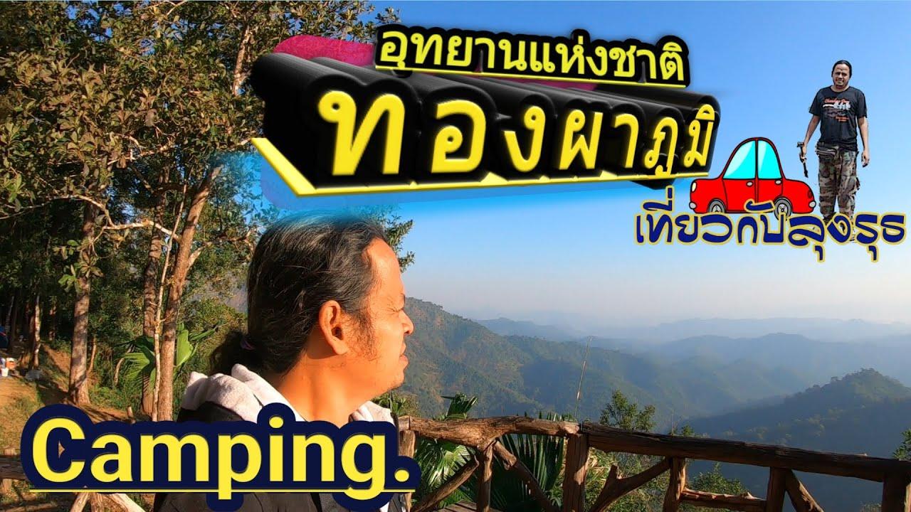 อุทยานเเห่ชาติทองผาภูมิ กางเต็นท์ Camping จ กาญจนบุรี