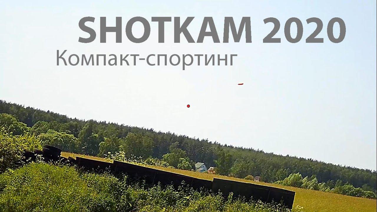 Shotkam 2020 | Armsan A612 + Holosun HS510C | Сompact sporting