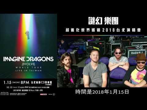 Imagine Dragons 謎幻樂團 超進化世界巡迴 2018台北演唱會-問候影片