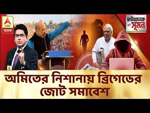 Amit Shah Attacks Opposition Brigade Rally   Ghanta Khanek Sange Suman   ABP Ananda