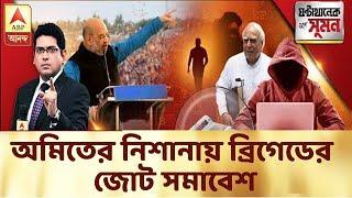 Amit Shah Attacks Opposition Brigade Rally | Ghanta Khanek Sange Suman | ABP Ananda