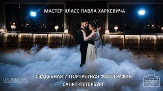 Мастер класс. Павла Харкевича по свадебной и портретной фотографии. Санкт Петербург