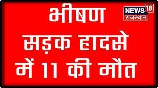 Maharashtra Road Accident Update: भीषण सड़क हादसे में 11 की मौत, 20 घायल