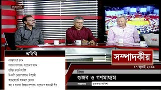 রাজনীতিতে নীরবতা | সম্পাদকীয় | ১৭ জুলাই ২০১৯ | SOMPADOKIO | TALK SHOW