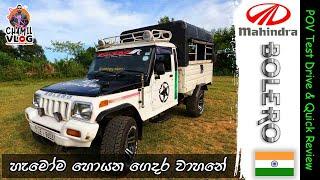 Mahindra Bolero - POV Test Drive & Quick Review (Shift Drive)   Chamil Vlog