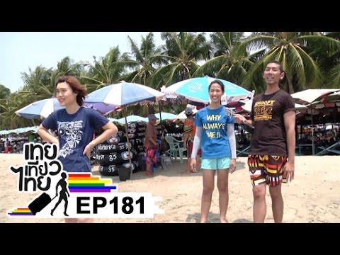 เทยเที่ยวไทย ตอน 181 - พาเที่ยว ชลบุรี