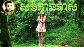 Sin Sisamuth - Khmer Old Song - Sam Khean Torsh - Cambodian Music MP3