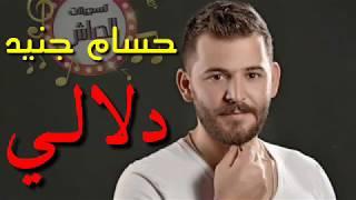 حسام جنيد دلالي 2017