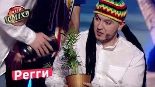 �������� ���� Свобода без трусов - Регги - Пошло Поехало | Лига Смеха 2018 ������