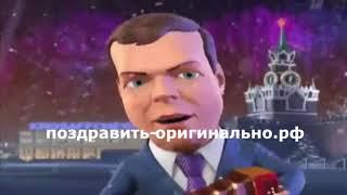 Частушки Путина и Медведева женщине на День рождения ( на заказ)