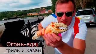 ОГОНЬ-ЕДА: Гриль и Казан #Безвеганов