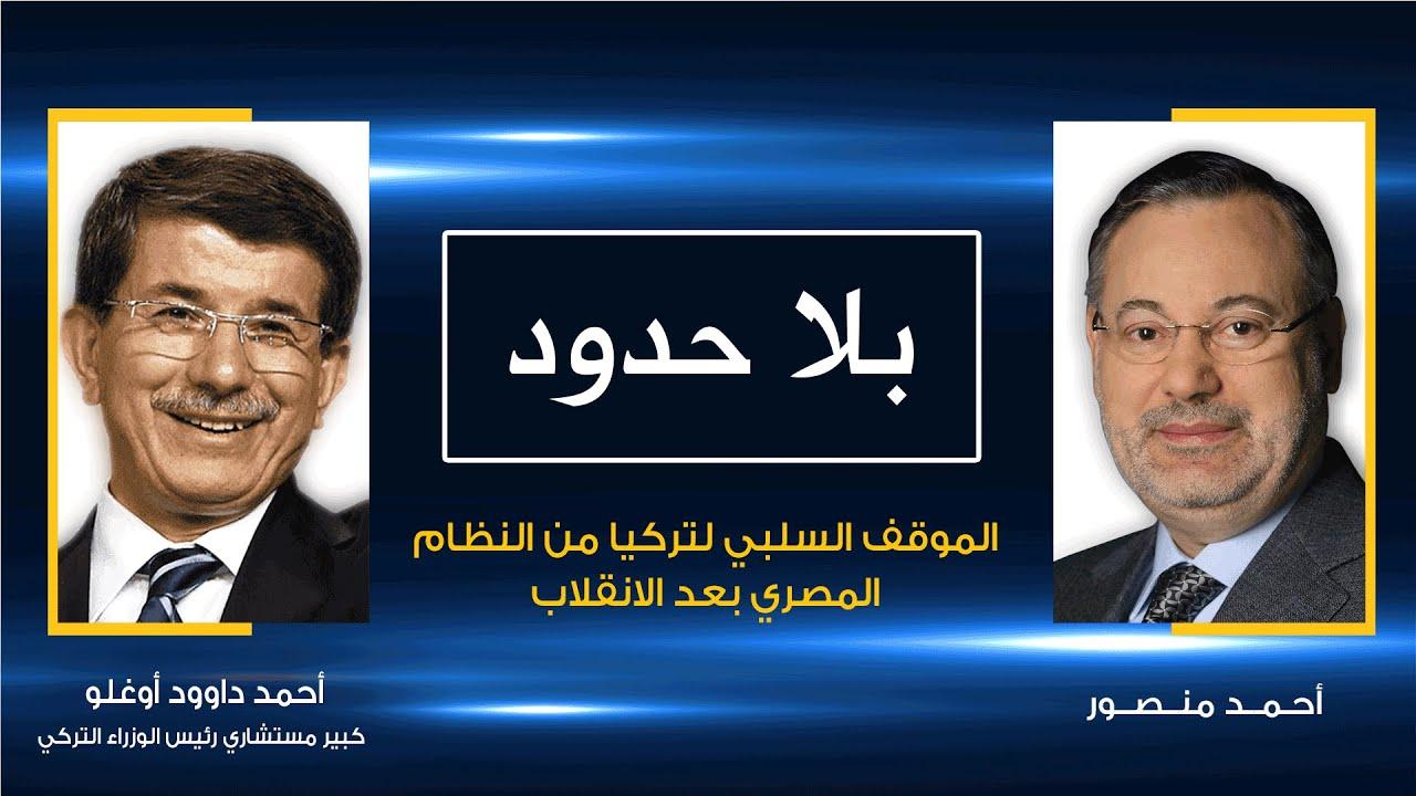 أحمد داود أوغلو: رفضنا التسامح مع النظام المصري بسبب ما عانيناه من الانقلابات (2)