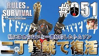 Rules of Survival / 生存法則 おもしろ実況動画!! 500ダイヤにて特別勲...