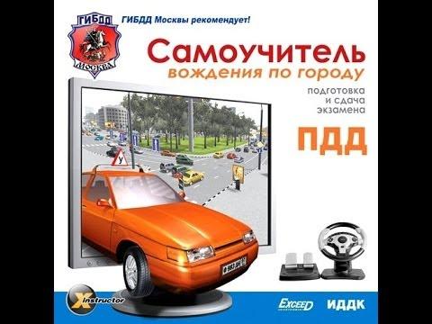 Самоучитель вождения по городу. ПДД 2010 №1 Учимся водить