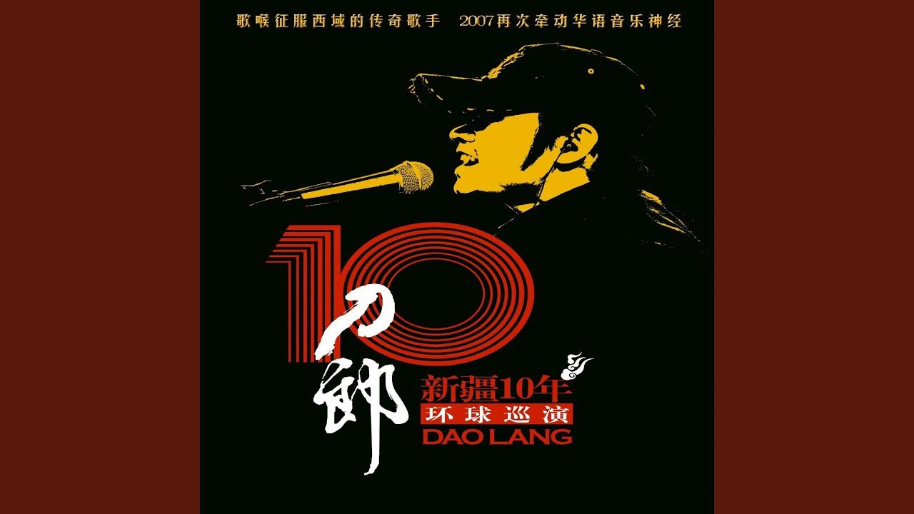 西海情歌 (LIVE) - 刀郎   Shazam