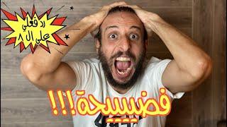 بايرن يكتسح برشلونة بفضيحة!!! رد فعلي على الثمانية!!!!!