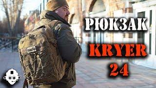 Универсальный тактический рюкзак Pentagon Kryer 24. Лучший выбор настоящего тактикульщика:)