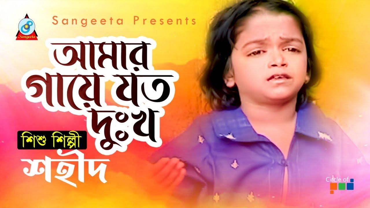 Download Amar Gaye Joto Dukkho   আমার গায়ে যত দুঃখ   Shishu Shilpi Shahid   Bangla Baul Song