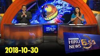 Hiru News 6.55 PM | 2018-10-30 Thumbnail