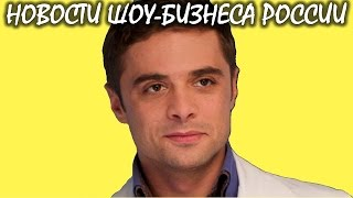 Стало известно, кто станет главным героем нового шоу «Холостяк». Новости шоу-бизнеса России.
