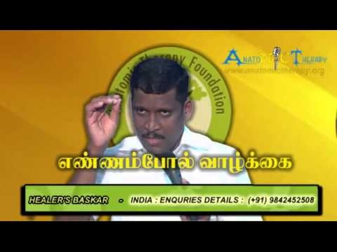 Anatomic Therapy Tamil Video(2013) -  part 5