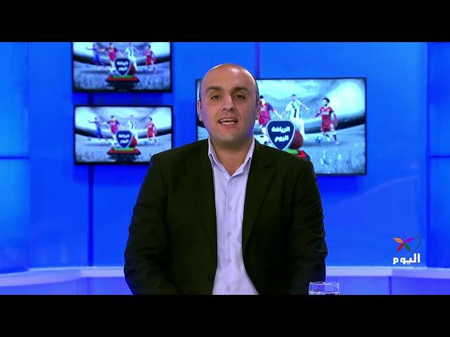 الرياضة اليوم : مناقشة نهائي الكونفدرالية الإفريقية وكأس إسبانيا وكأس سوريا لكرة القدم