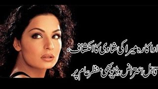 Meera marriage scandal
