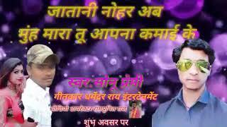 Supar Hit Bhojpuri 2019 Ja Tani Nehar Yerabe Par Rahab  Singer Sonu Shargam Plze Like Share