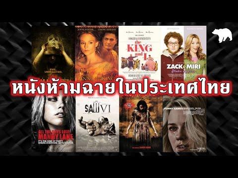 หนังห้ามฉายในประเทศไทย