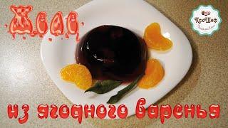 видео Как приготовить желе из желатина, сока, варенья: рецепт в домашних условиях с желатином