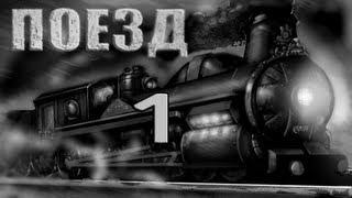 ч.01 Прохождение игры Поезд - Начало пути(Небольшая хоррор-игра (как по размеру так и по содержанию) Подпишитесь чтобы не пропустить новые видео...., 2013-08-30T11:24:34.000Z)
