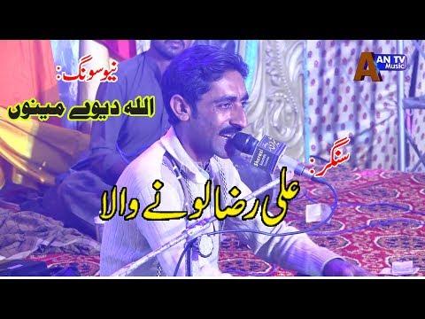 Allah Dywy  Meno /Ahmad Raza Lohny Wala 2019