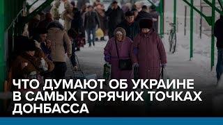 LIVE   Что думают об Украине в самых горячих точках Донбасса   Радио Донбасс.Реалии