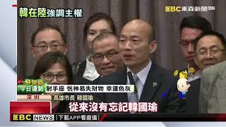 在陸喊出「中華民國」 韓國瑜強調:我是孫中山信徒