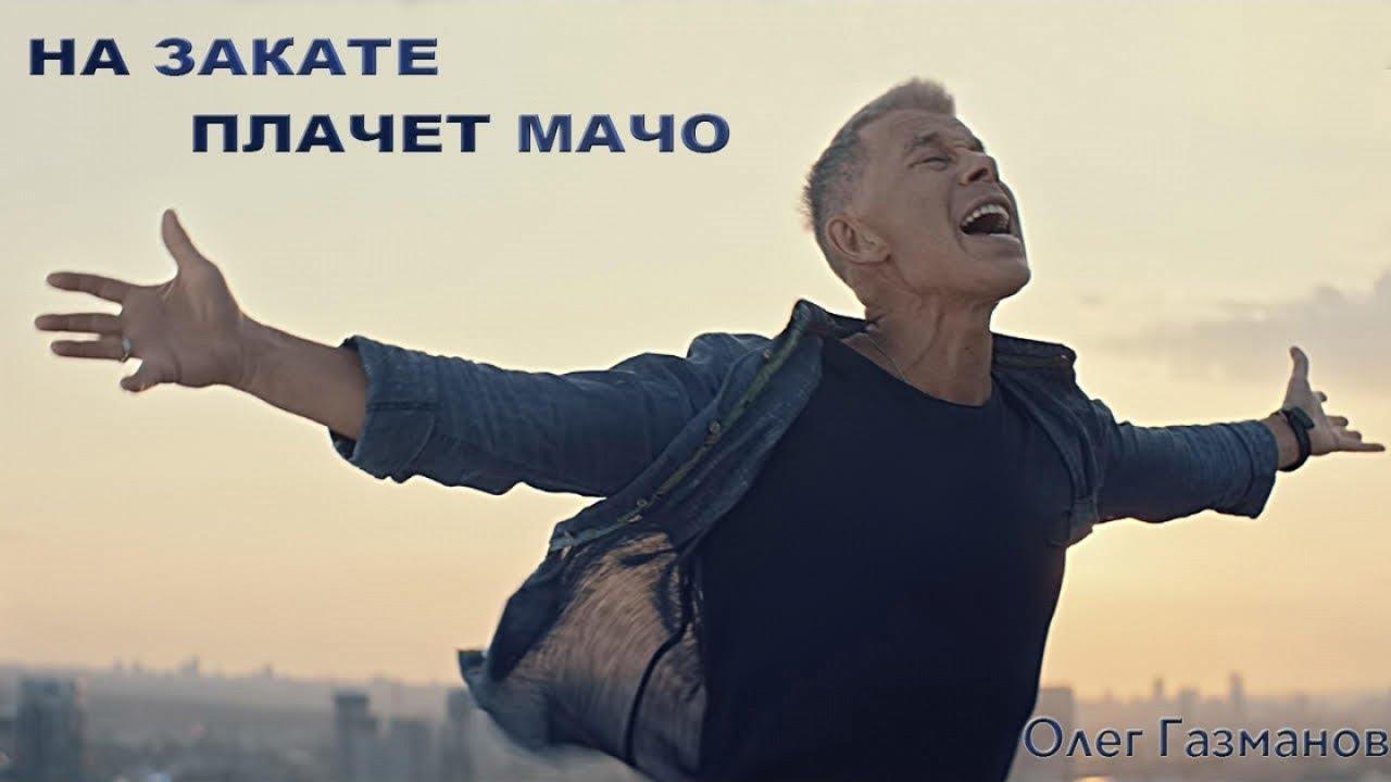 Олег Газманов - На закате плачет мачо (Новый клип 2017) MyTub.uz TAS-IX