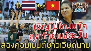 ส่องคอมเมนต์ชาวเวียดนาม-หลังทีมชาติไทยU23เอาชนะทีมลองอันจากเวียดนาม3-2เซ็ตและได้อันดับ3 VTV บิญดิญ