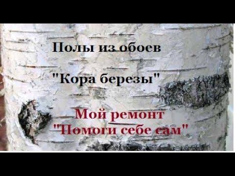 """Пол из обоев """"Кора берёзы"""""""