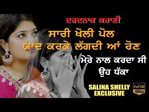 ਦਰਦਨਾਕ ਕਹਾਣੀ   Punjabi singer ne kholi poll   Ro ke dassi kahani