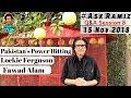 Opinion on Ferguson, Fawad Alam, Pakistan's Power hitting   Ask Ramiz