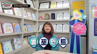 대구 북구 복현동 유캔삼성영어 원장 인사말