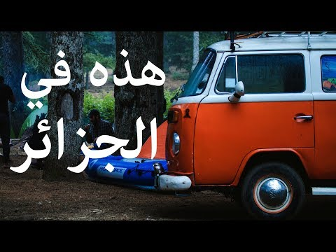 VANLIFE ALGERIA!! three days in the woods!