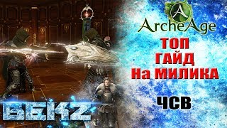 Скачать ArcheAge 3 5 ТОПОВЫЙ ГАЙД ОТ ЧСВ МИЛИКА Часть 1