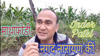 malvi comedy | आफत नगद नारायण कीं | Inder Patel ke video