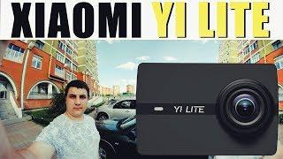 обзор бюджетной Экшн камеры Xiaomi Yi Lite Action !